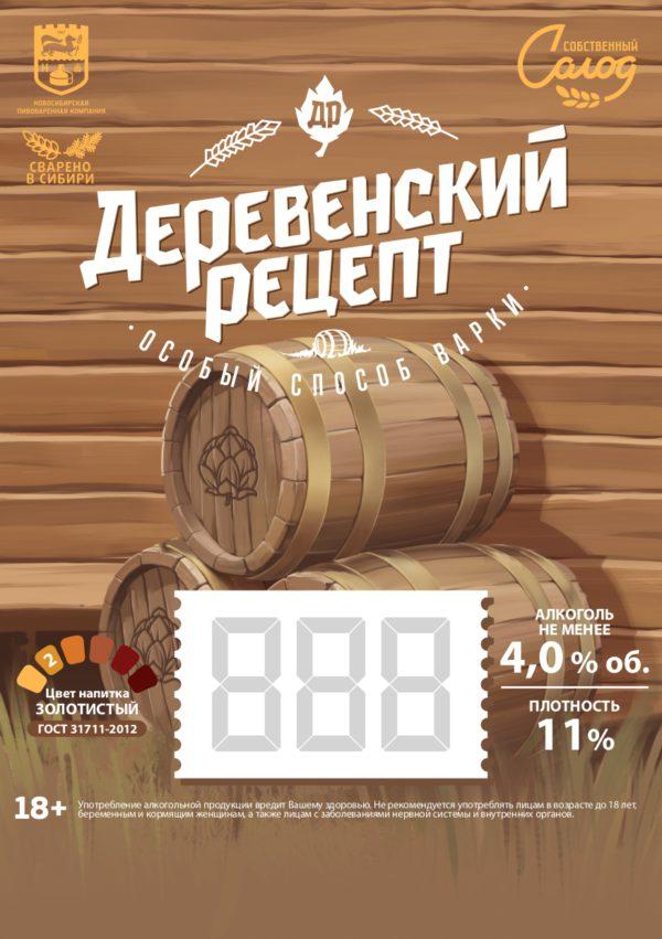 Деревенский рецепт