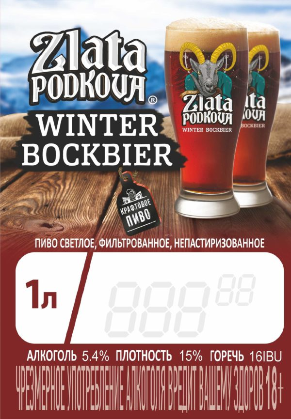 WINTER BOCKBIER