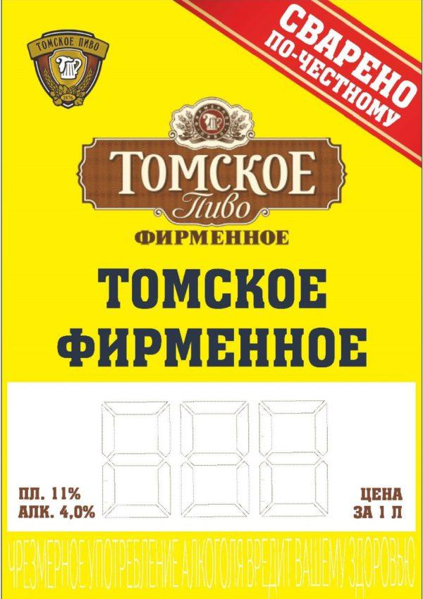 Томское фирменное