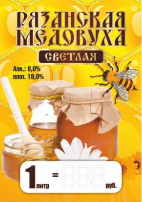 Рязанская медовуха