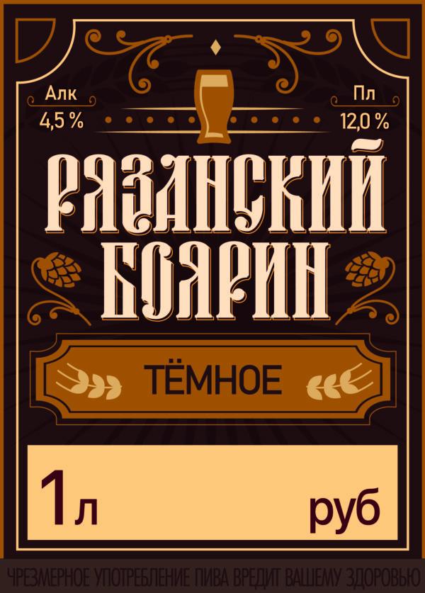 Рязанский боярин тёмное