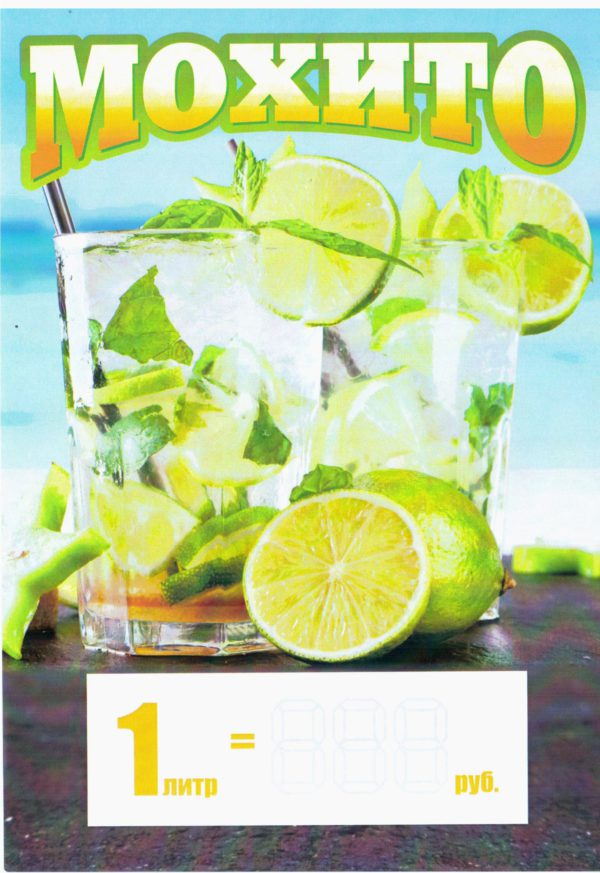 Ценники на лимонад картинки